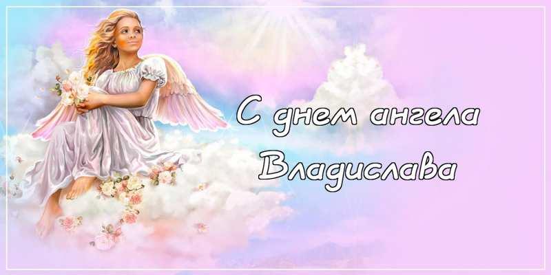 Красивые картинки на именины Владислава с днём ангела (16)