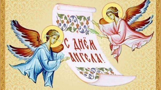 Красивые картинки на именины Владислава с днём ангела (4)