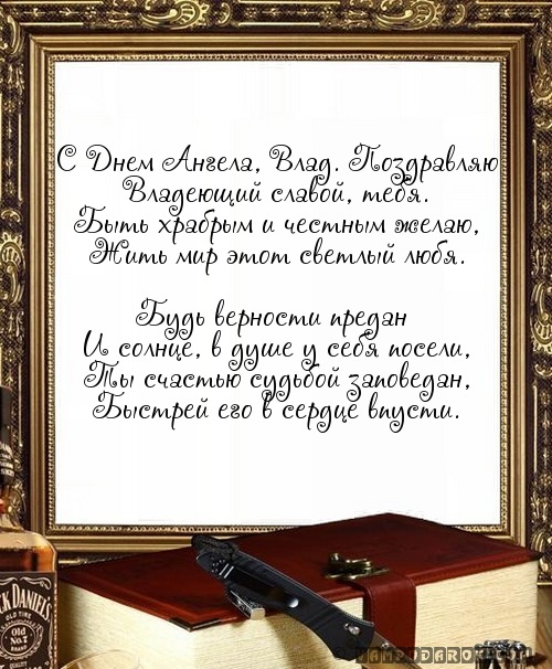 Красивые картинки на именины Владислава с днём ангела (5)
