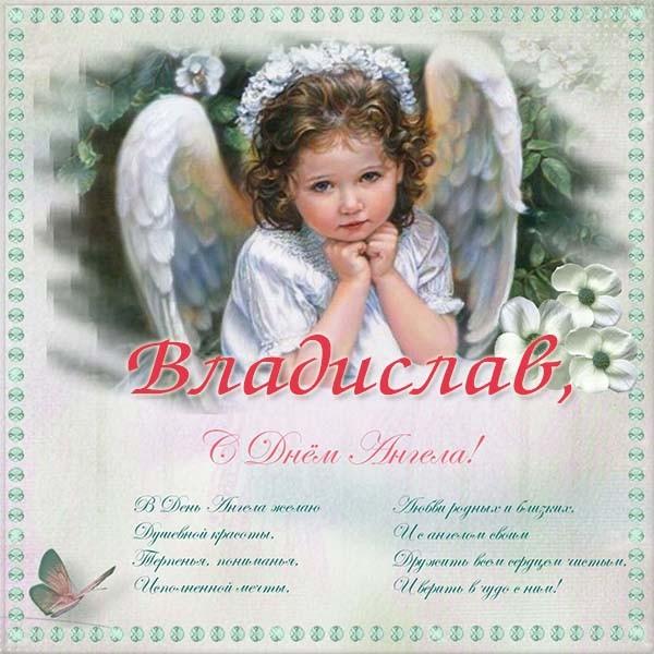 Красивые картинки на именины Владислава с днём ангела (6)