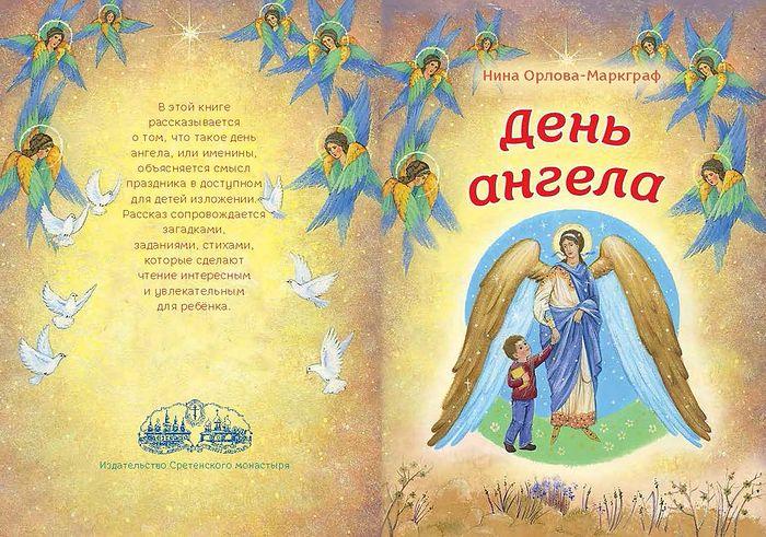 Красивые картинки на именины Владислава с днём ангела (7)