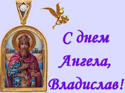 Красивые картинки на именины Владислава с днём ангела (9)