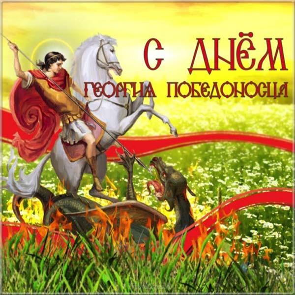 Красивые картинки на именины Георгия с днём ангела (1)