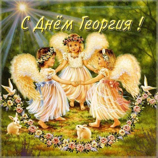 Красивые картинки на именины Георгия с днём ангела (12)
