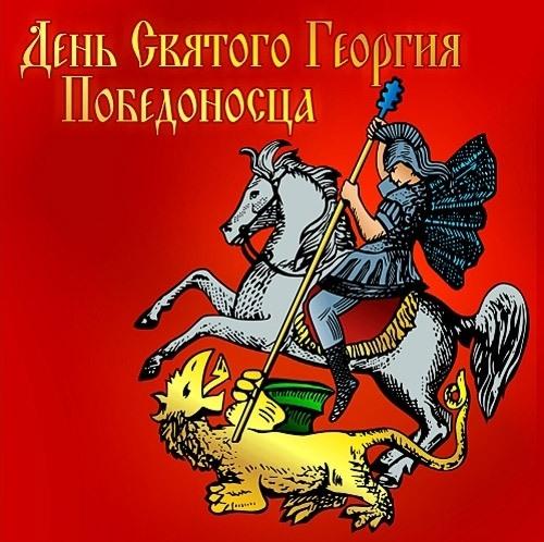 Красивые картинки на именины Георгия с днём ангела (13)