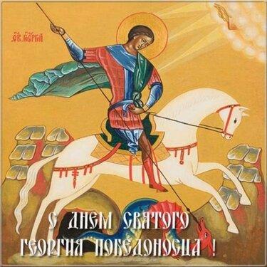 Красивые картинки на именины Георгия с днём ангела (20)