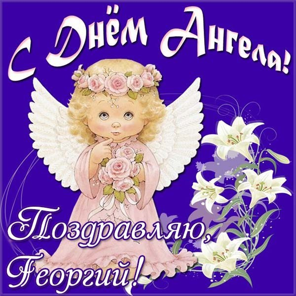 Красивые картинки на именины Георгия с днём ангела (4)