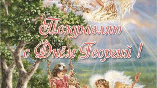 Красивые картинки на именины Георгия с днём ангела (5)