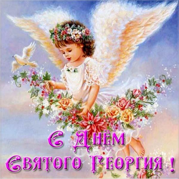 Красивые картинки на именины Георгия с днём ангела (6)