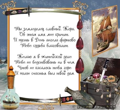 Красивые картинки на именины Георгия с днём ангела (9)