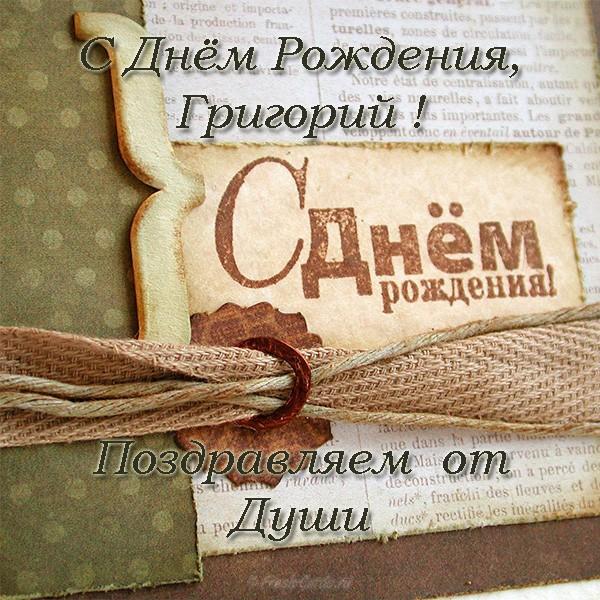 Красивые картинки на именины Григория с днём ангела (1)