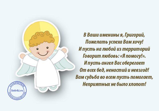 Красивые картинки на именины Григория с днём ангела (15)