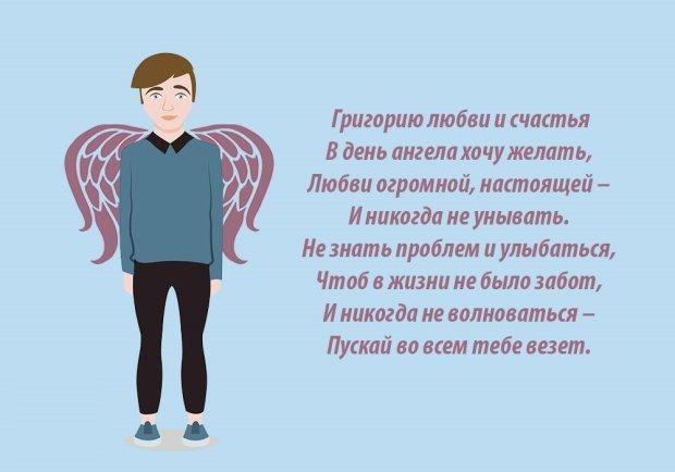 Красивые картинки на именины Григория с днём ангела (16)