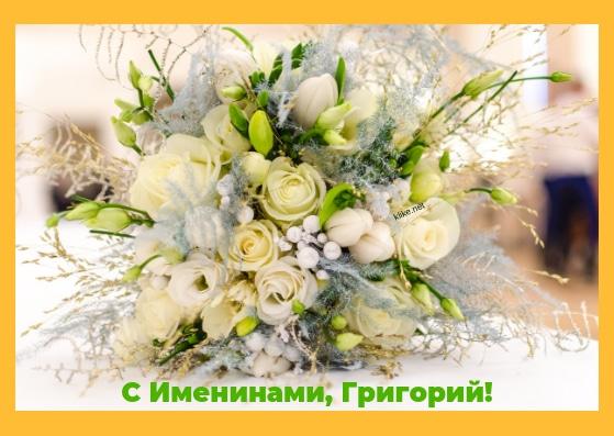 Красивые картинки на именины Григория с днём ангела (5)