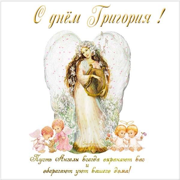 Красивые картинки на именины Григория с днём ангела (9)