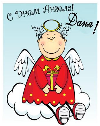 Красивые картинки на именины Даниила с днём ангела (1)