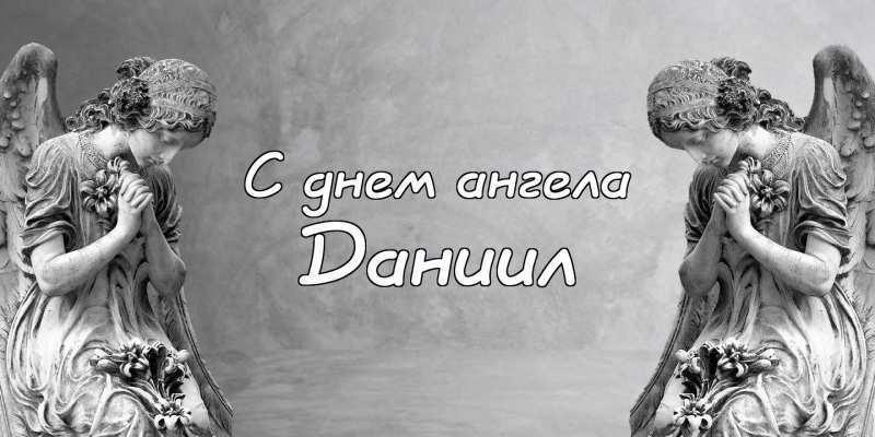 Красивые картинки на именины Даниила с днём ангела (11)