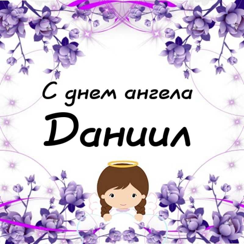 Красивые картинки на именины Даниила с днём ангела (7)