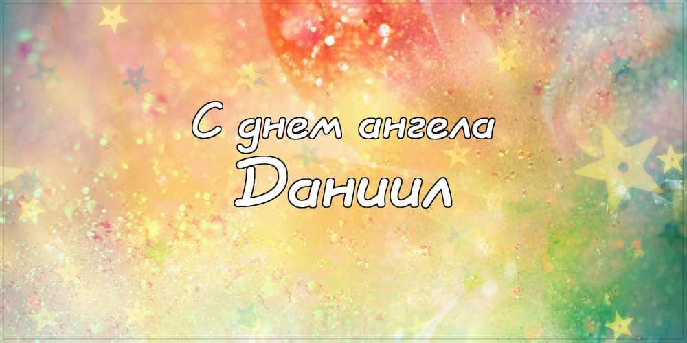 Красивые картинки на именины Даниила с днём ангела (9)