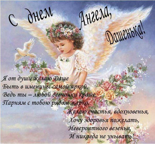 поздравление взрослой дочери с днем ангела вообще весь