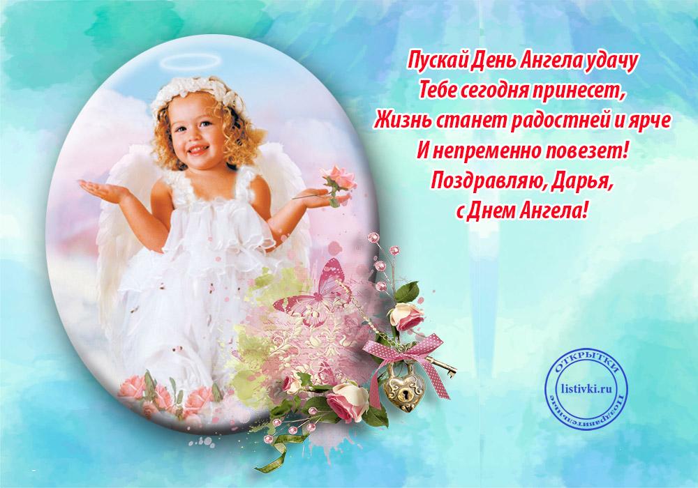 Недели вторник, картинки с днем ангела дарья