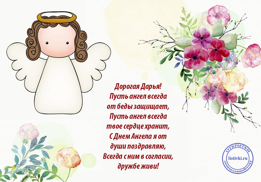 Картинки с днем ангела дарья, новости картинках поздравления