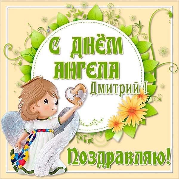 Красивые картинки на именины Дмитрия с днём ангела (10)