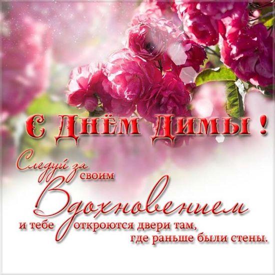Красивые картинки на именины Дмитрия с днём ангела (11)