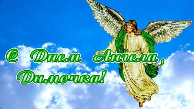 Красивые картинки на именины Дмитрия с днём ангела (12)