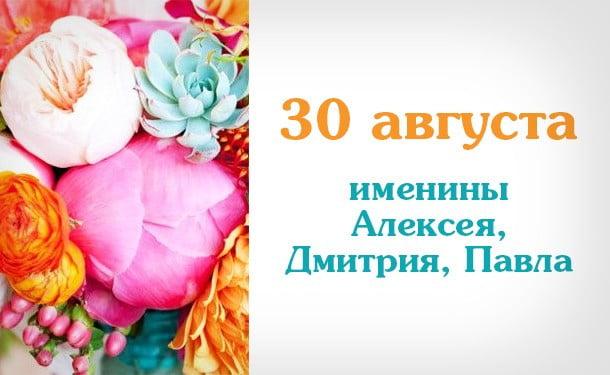 Красивые картинки на именины Дмитрия с днём ангела (13)