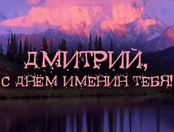 Красивые картинки на именины Дмитрия с днём ангела (14)