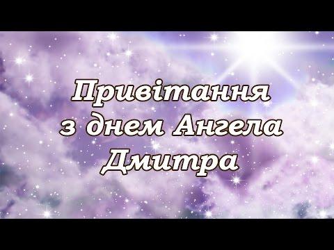 Красивые картинки на именины Дмитрия с днём ангела (15)
