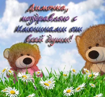 Красивые картинки на именины Дмитрия с днём ангела (2)