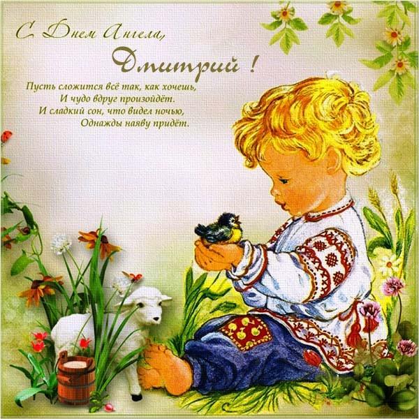 Красивые картинки на именины Дмитрия с днём ангела (3)
