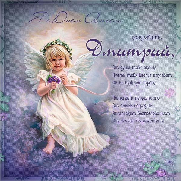 Красивые картинки на именины Дмитрия с днём ангела (4)