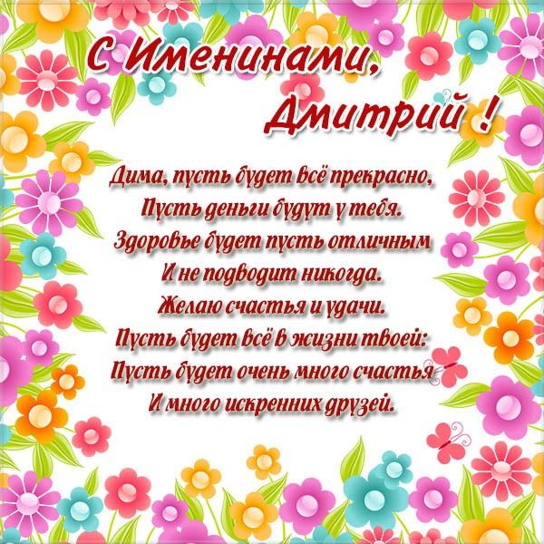 Красивые картинки на именины Дмитрия с днём ангела (5)