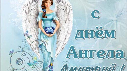 Красивые картинки на именины Дмитрия с днём ангела (6)