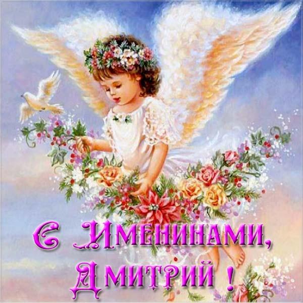 Красивые картинки на именины Дмитрия с днём ангела (7)