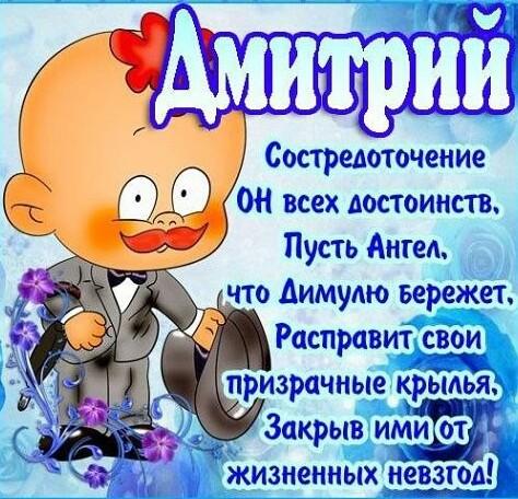 Красивые картинки на именины Дмитрия с днём ангела (9)