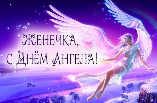 День ангела у евгении открытки, нарисованные картинки