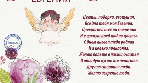 Красивые картинки на именины Евгении с днём ангела (3)