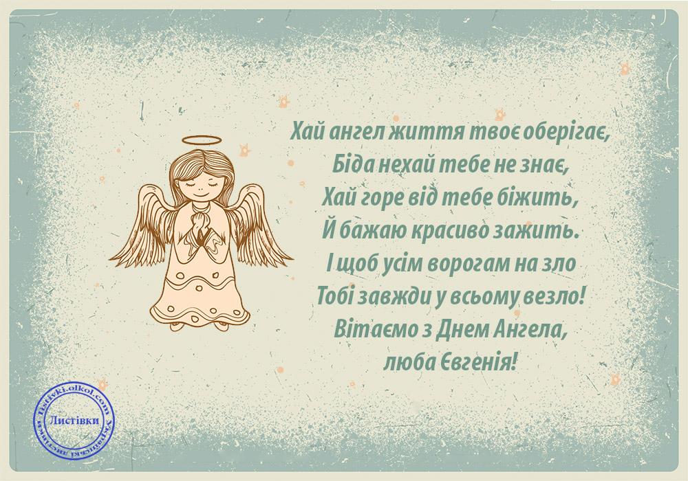 Красивые картинки на именины Евгения с днём ангела (1)