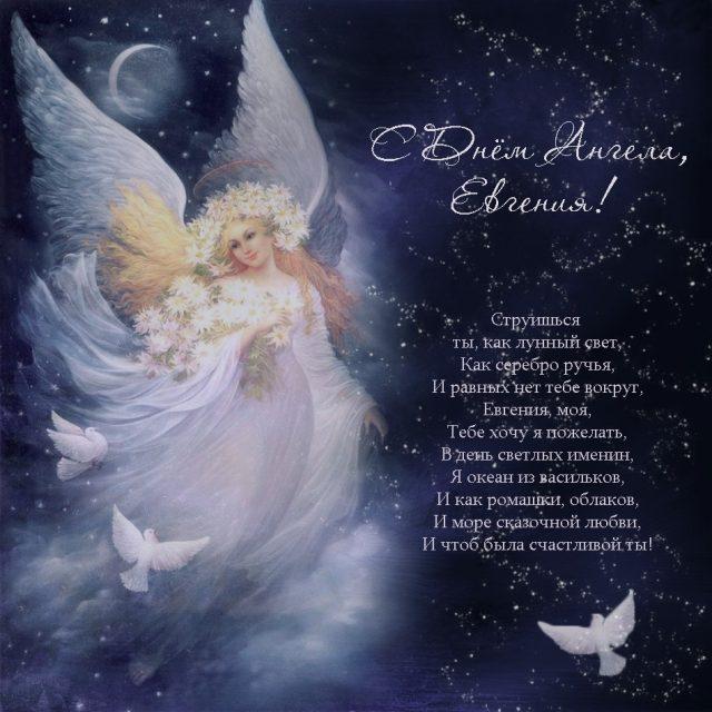 Красивые картинки на именины Евгения с днём ангела (10)