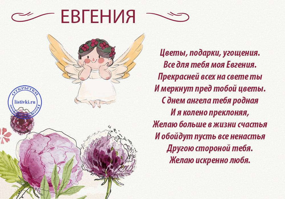 Красивые картинки на именины Евгения с днём ангела (3)