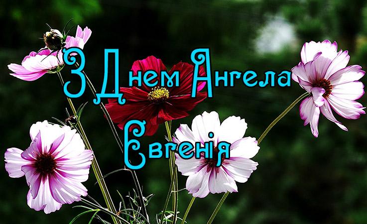 Красивые картинки на именины Евгения с днём ангела (5)