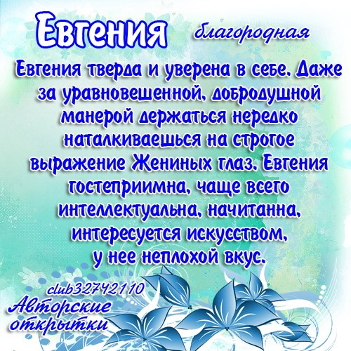 Красивые картинки на именины Евгения с днём ангела (6)