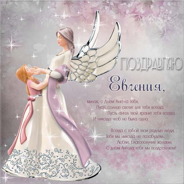 Красивые картинки на именины Евгения с днём ангела (7)