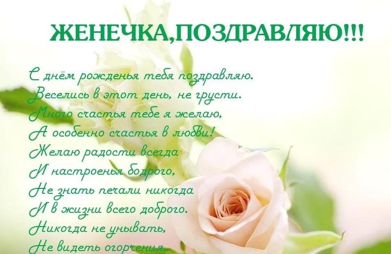 Красивые картинки на именины Евгения с днём ангела (8)