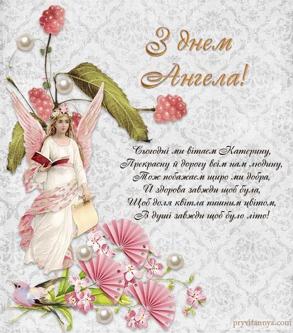 тут поздравление с днем рождения ангела екатерины растение начинает середине
