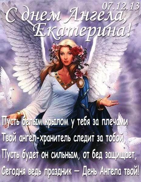 Открытки на день ангела екатерина